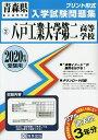 '20 八戸工業大学第二高等学校【1000円以上送料無料】