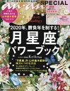2020年、勝負年を制する!月星座パワーブック Keiko的Lunalogy/Keiko【1000円以上送料無料】