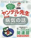 エキスパートナース 2019年12月号【雑誌】【1000円以上送料無料】
