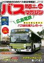 バスマガジン バス好きのためのバス総合情報誌 vol.98【1000円以上送料無料】
