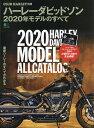 ハーレーダビッドソン2020年モデルのすべて【1000円以上送料無料】