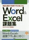 豊富な題材で実用ワザが身に付くWord & Excel課題集/日経BP【1000円以上送料無料】