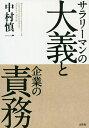 サラリーマンの大義と企業の責務/中村慎一