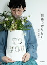 刺繍の贈りもの/蓬莱和歌子【1000円以上送料無料】