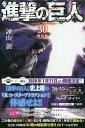 特装版 進撃の巨人 30/諫山創【1000円以上送料無料】