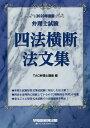 弁理士試験四法横断法文集 2020年度版/TAC弁理士講座【1000円以上送料無料】