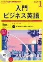 CD ラジオ入門ビジネス英語 1月号【1000円以上送料無料】