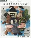 カンタン!かわいいかぎ針編みだっこあみぐるみ&クッション【1000円以上送料無料】