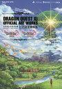 ドラゴンクエスト11過ぎ去りし時を求めて公式設定資料集 PS4 NINTENDO