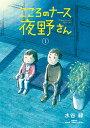 こころのナース夜野さん 1/水谷緑【1000円以上送料無料】