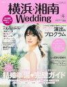横浜・湘南Wedding No.26【1000円以上送料無料】