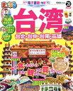 台湾 '21/旅行【1000円以上送料無料】