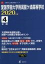 愛国学園大学附属龍ケ崎高等学校 4年間入【1000円以上送料無料】
