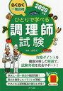 ひとりで学べる調理師試験 らくらく一発合格 2020年版/法月光【1000円以上送料無料】