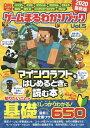 ゲームまるわかりブック Vol.5/ゲーム【1000円以上送料無料】