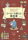 理由がわかればもっとおいしい!コーヒーを楽しむ教科書 Let's enjoy COFFEE/井崎英典【1000円以上送料無料】