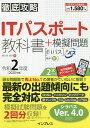 ITパスポート教科書+模擬問題 令和2年度/間久保恭子【1000円以上送料無料】
