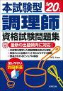 本試験型調理師資格試験問題集 '20年版/法月光【1000円以上送料無料】