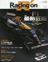 Racing on Motorsport magazine 505【1000円以上送料無料】