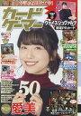 カードゲーマー vol.50/ゲーム【1000円以上送料無料】