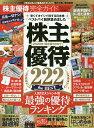 株主優待完全ガイド 2020年完全保存版【1000円以上送料無料】
