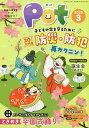 Pot 2020年3月号【1000円以上送料無料】