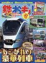 鉄おも 2020年3月号【雑誌】【1000円以上送料無料】