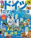 るるぶドイツ ロマンチック街道 〔2020〕/旅行【10