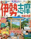 伊勢志摩mini '21/旅行【1000円以上送料無料】