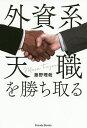 外資系天職を勝ち取る/藤野理哉【1000円以上送料無料】