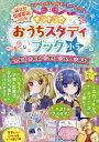 キラキラ☆おうちスタディブック 英語 算数 理科 社会 国語 小5【1000円以上送料無料】