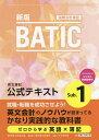 BATIC国際会計検定英文簿記公式テキストSub.1 〔2020〕新版【1000円以上送料無料】
