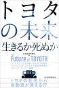 トヨタの未来 生きるか死ぬか ソフトバンクとの提携 MaaSへの対応 マツダ スズキ スバルとの資本関係強化 コネクテッド シティ建設……/日本経済新聞社【1000円以上送料無料】