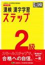 漢検2級漢字学習ステップ【1000円以上送料無料】