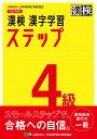 漢検4級漢字学習ステップ【1000円以上送料無料】
