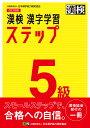 漢検5級漢字学習ステップ【1000円以上送料無料】