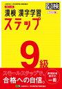 漢検9級漢字学習ステップ ワイド版【1000円以上送料無料】