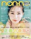 non・no(ノンノ) 2020年4月号【雑誌】【1000円以上送料無料】