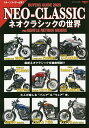 NEO−CLASSICネオクラシックの世界 BUYERS GUIDE 2020 FOR GENTLE RETURN RIDERS
