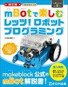 Makeblock公式mBotで楽しむレッツ!ロボットプログラミング/久木田寛直【1000円以上送料無料】