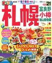 札幌 富良野・小樽・旭山動物園mini '21/旅行【1000円以上送料無料】