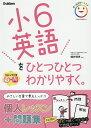 小6英語をひとつひとつわかりやすく。/幡井理恵【1000円以上送料無料】