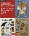 ポコルテポコチルの刺しゅうBOOK237 EMBROIDERY BEST SELECTION【1000円以上送料無料】