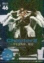 欅坂46 Chapter2〜平手友梨奈、脱退/アイドル研究会【1000円以上送料無料】