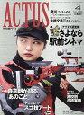 月刊北國アクタス 2020年4月号【雑誌】【1000円以上送料無料】