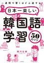 日本一楽しい韓国語学習50のコツ 一週間で驚くほど上達する!/稲川右樹【1000円以上送料無料】