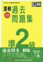 漢検過去問題集準2級 2020年度版【1000円以上送料無料】