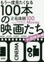 もう一度見たくなる100本の映画たち 外国映画編/立花珠樹【1000円以上送料無料】
