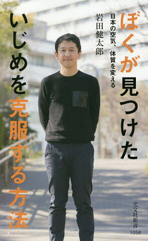 ぼくが見つけたいじめを克服する方法 日本の空気、体質を変える/岩田健太郎【1000円以上送料無料】