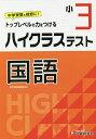 ハイクラステスト国語 小3/小学教育研究会【1000円以上送料無料】...